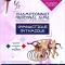 Prévisionnel : Compétition à Bourgoin Jallieu 27 et 28 Avril